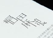 福田麻浪 様 名刺