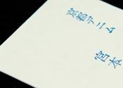 活版印刷名刺作品紹介更新