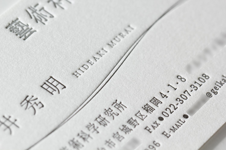 活版2色印刷 藝術科学研究所様