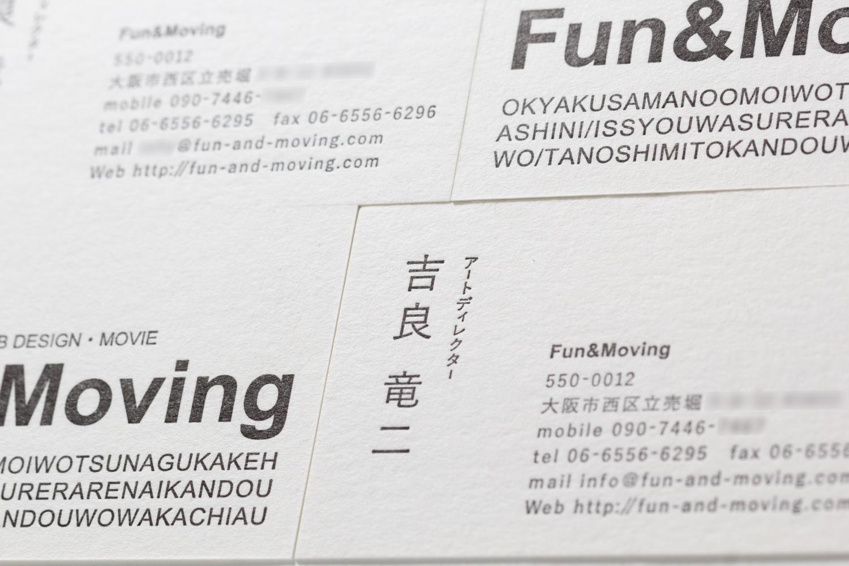 羊毛紙の活版名刺|Fun&Moving様