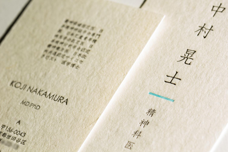 羊毛紙 表2色、裏1色活版印刷名刺|中村様