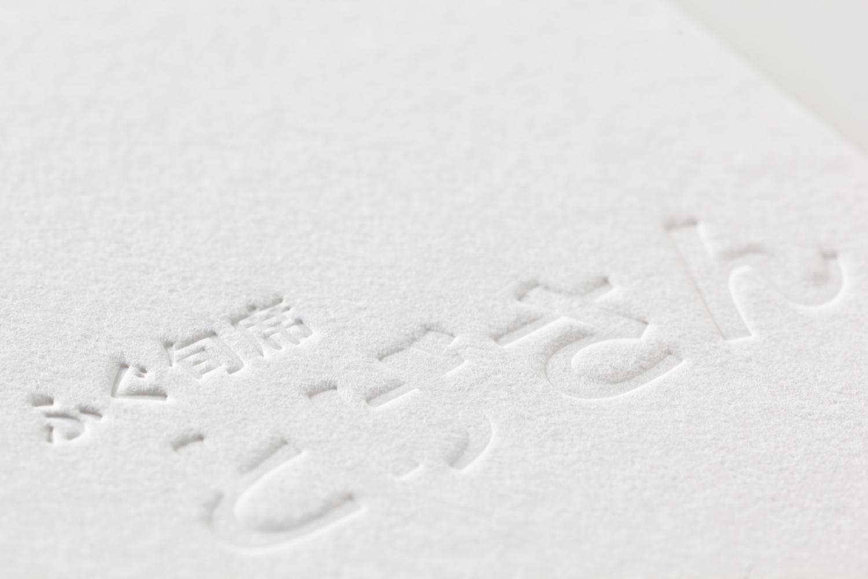 ヴィラージュホワイト 活版印刷1C+デボス|とげさん