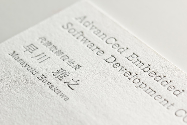 クレーンレトラ オフホワイト活版印刷2色/1色|先進組み込み機器ソフトウェア開発(株)